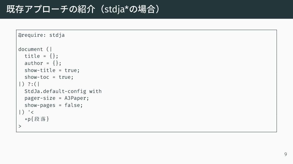 既存アプローチの紹介(stdja*の場合) @require: stdja document ...