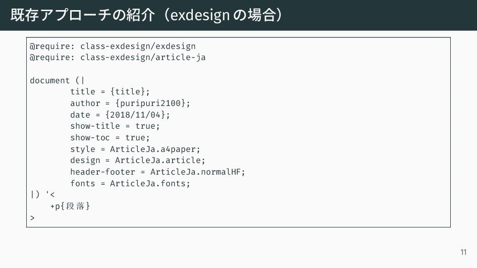 既存アプローチの紹介(exdesign の場合) @require: class-exdesi...