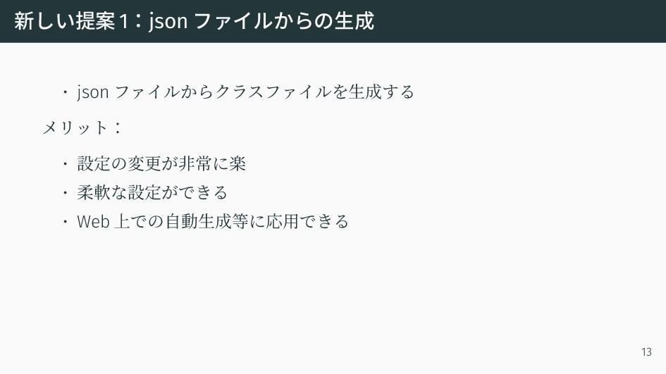 新しい提案 1:json ファイルからの生成 • json ファイルからクラスファイルを生成す...