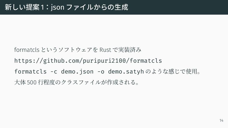 新しい提案 1:json ファイルからの生成 formatcls というソフトウェアを Rus...
