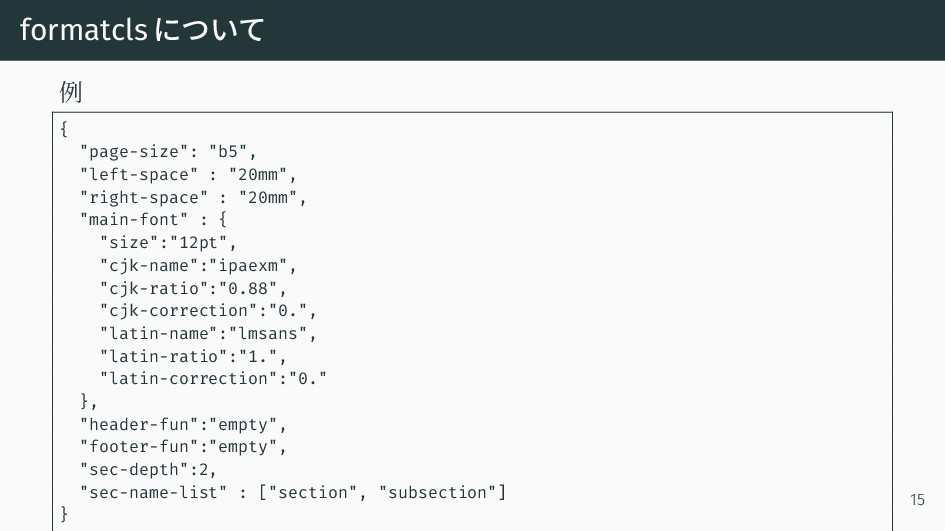 "formatcls について 例 { ""page-size"": ""b5"", ""left-spa..."
