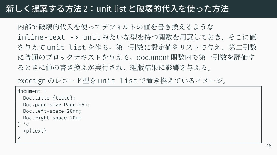 新しく提案する方法 2:unit list と破壊的代入を使った方法 内部で破壊的代入を使って...