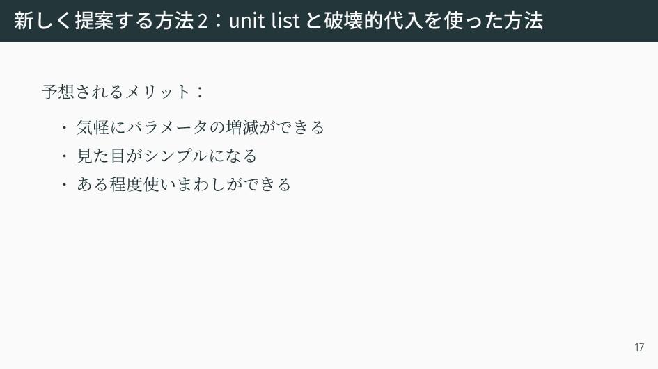 新しく提案する方法 2:unit list と破壊的代入を使った方法 予想されるメリット: •...