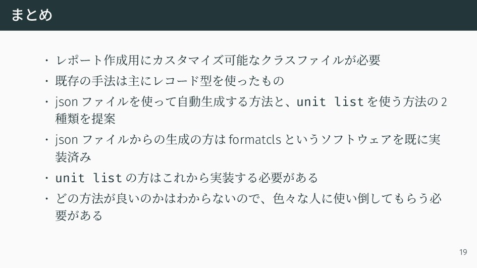 まとめ • レポート作成用にカスタマイズ可能なクラスファイルが必要 • 既存の手法は主にレコー...