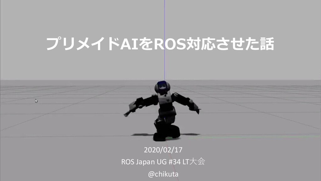 プリメイドAIをROS対応させた話 2020/02/17 ROS Japan UG #34 L...