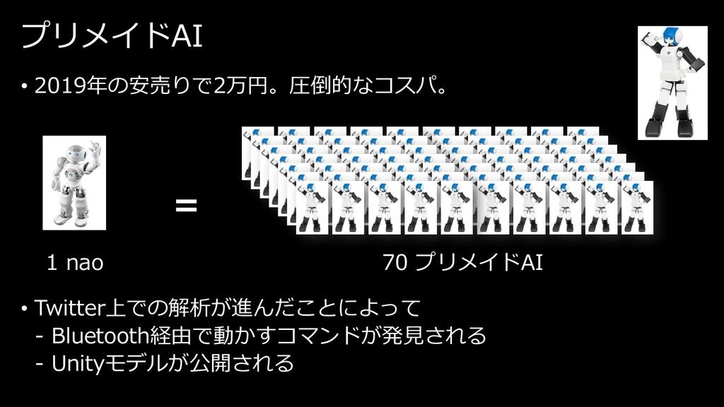 プリメイドAI • 2019年の安売りで2万円。圧倒的なコスパ。 • Twitter上での解析...