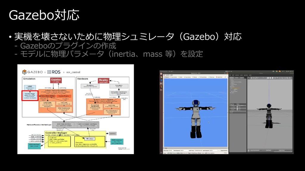Gazebo対応 • 実機を壊さないために物理シュミレータ(Gazebo)対応 - Gazeb...