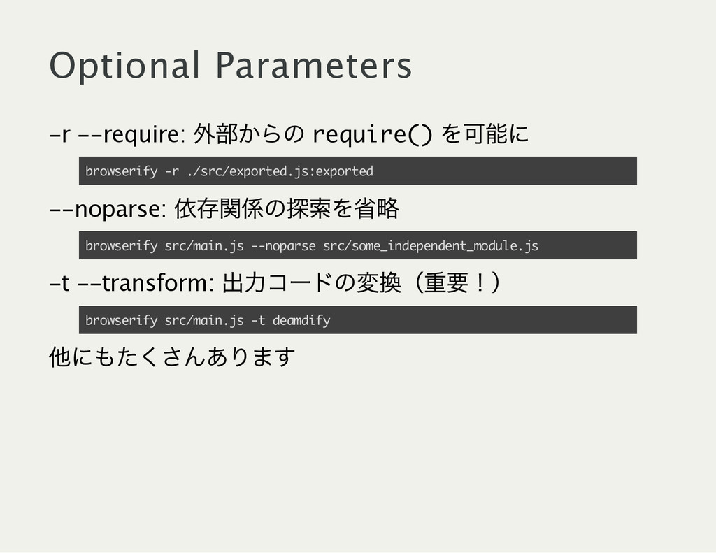Optional Parameters ‑r ‑‑require: 外部からのr e q u ...