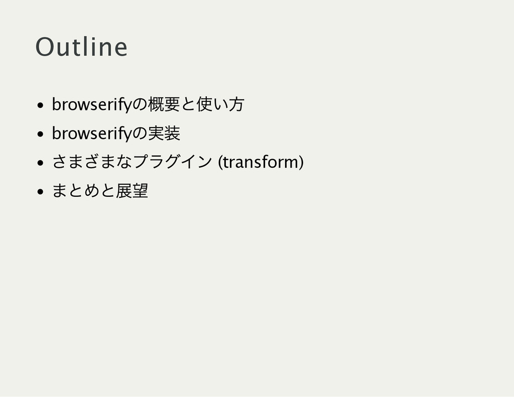 Outline browserify の概要と使い方 browserify の実装 さまざまな...