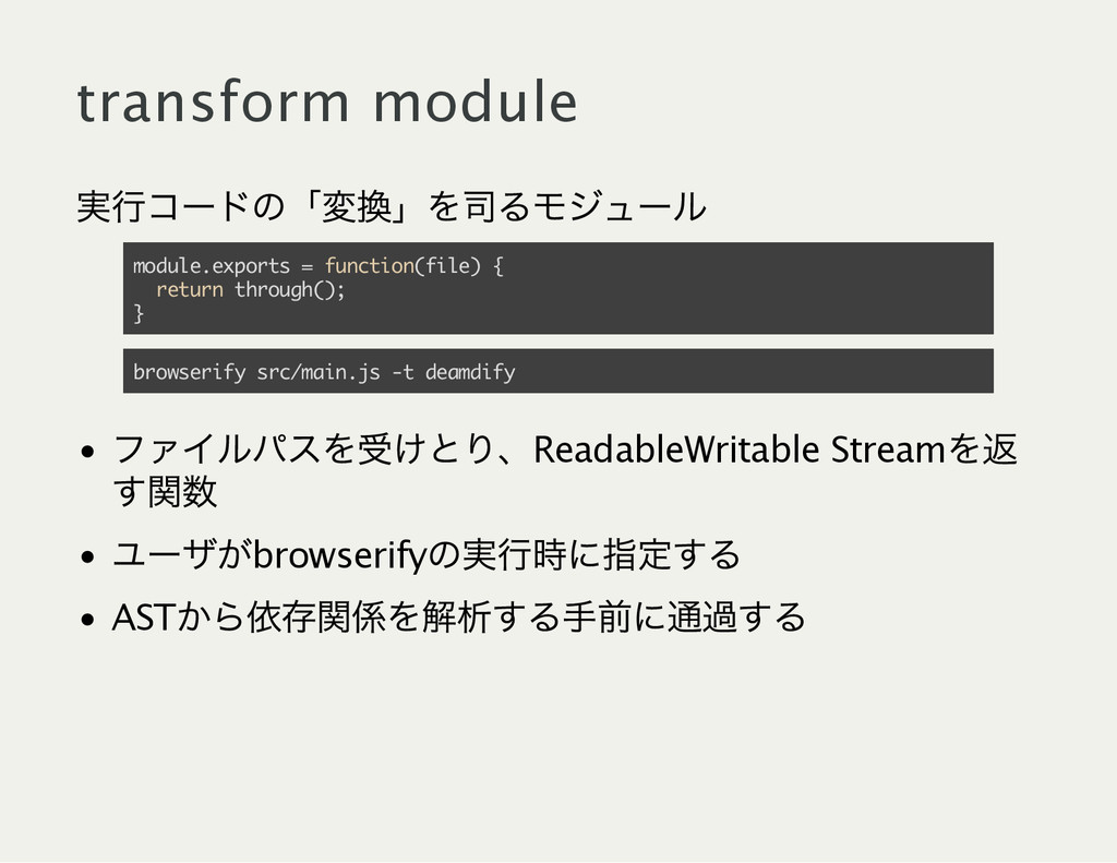 transform module 実行コー ドの「 変換」 を司るモジュー ル m o d u...