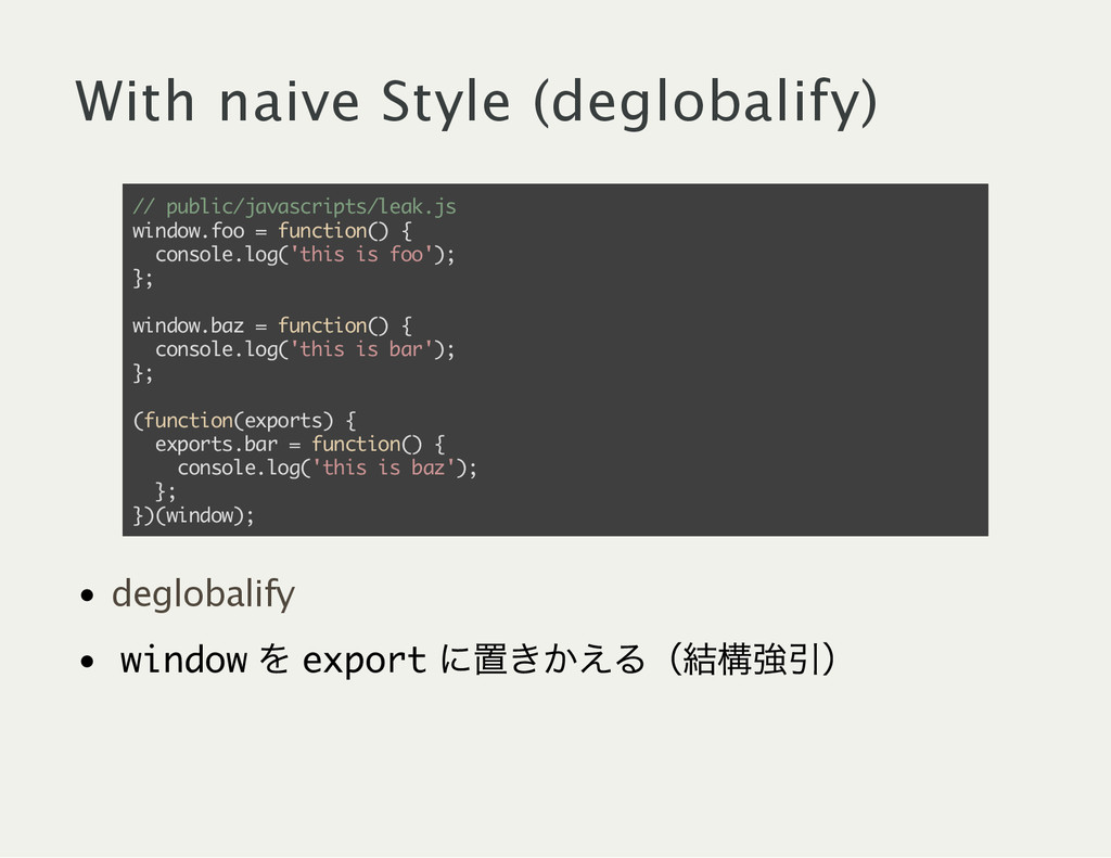 With naive Style (deglobalify) / / p u b l i c ...