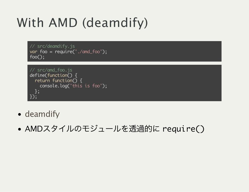 With AMD (deamdify) / / s r c / d e a m d i f y...