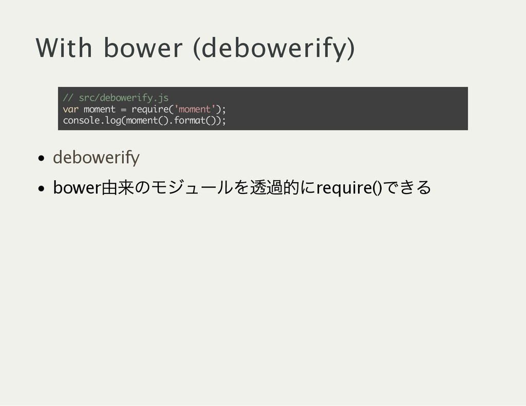 With bower (debowerify) / / s r c / d e b o w e...