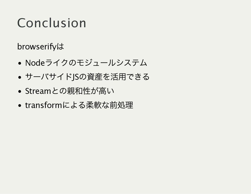 Conclusion browserify は Node ライクのモジュー ルシステム サー ...