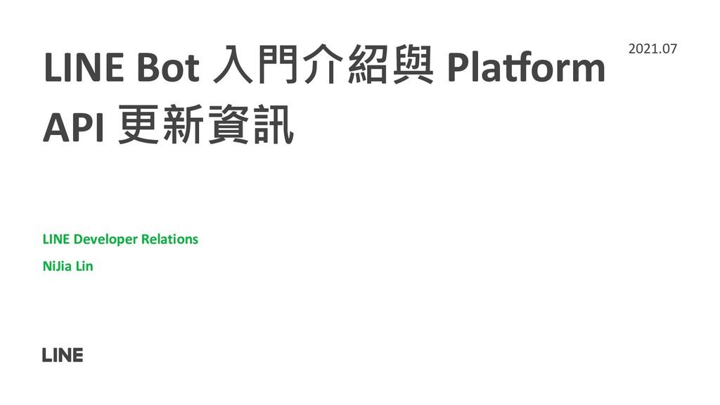 LINE Bot 入門介紹與 Pla,orm API 更新資訊 LINE Developer ...