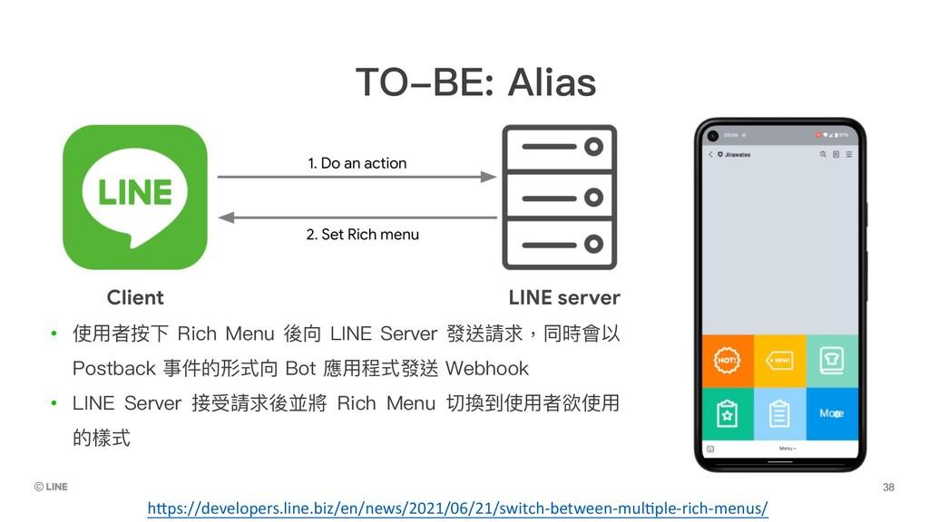 TO-BE: Alias • 使⽤者按下 Rich Menu 後向 LINE Server 發...