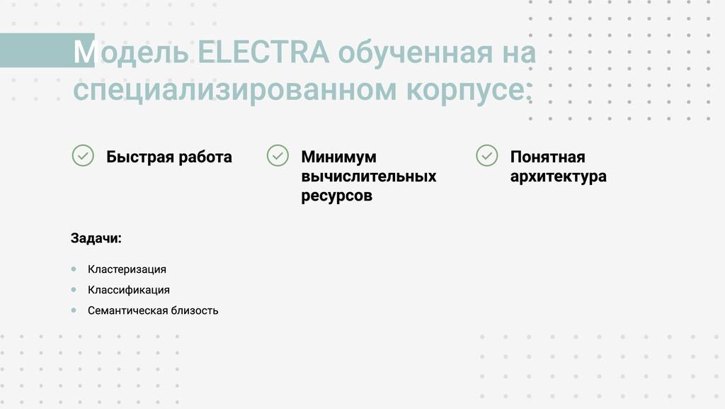 одель ELECTRA обученная на специализированном к...