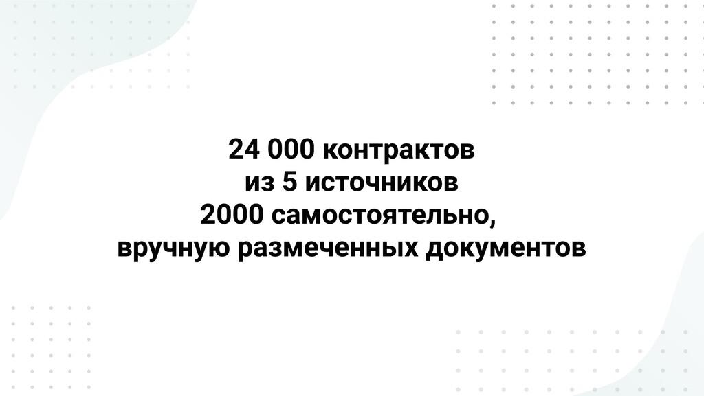 24 000 контрактов  из 5 источников  2000 самост...