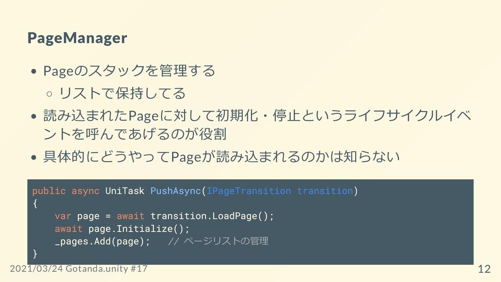 PageManager Pageのスタックを管理する リストで保持してる 読み込まれたPage...