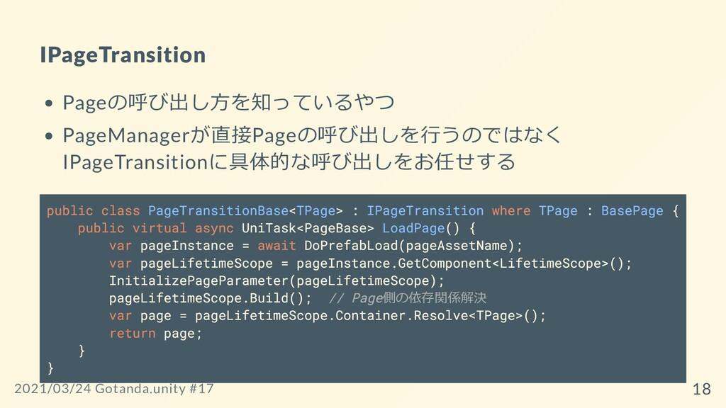 IPageTransition Pageの呼び出し⽅を知っているやつ PageManagerが...