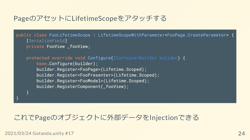 PageのアセットにLifetimeScopeをアタッチする public class Foo...