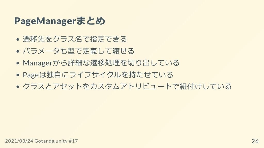 PageManagerまとめ 遷移先をクラス名で指定できる パラメータも型で定義して渡せる M...