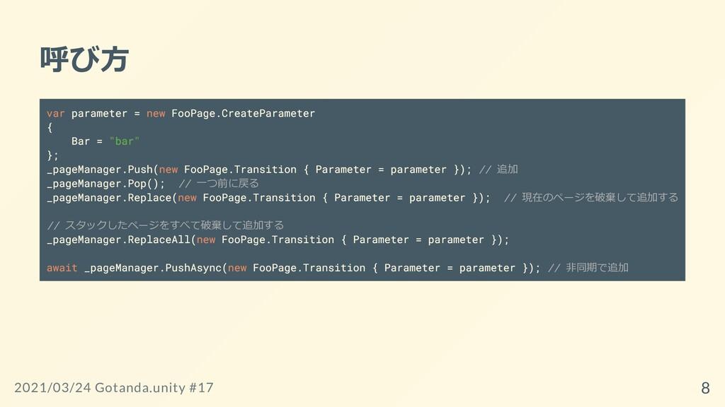 呼び⽅ var parameter = new FooPage.CreateParameter...
