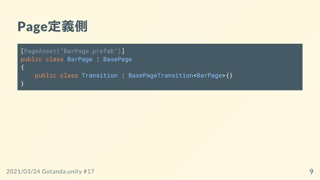 "Page定義側 [PageAsset(""BarPage.prefab"")] public cl..."