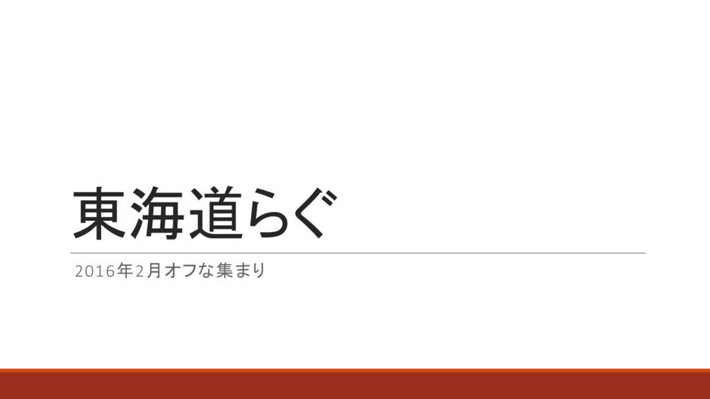 東海道らぐ 2016年2月オフな集まり
