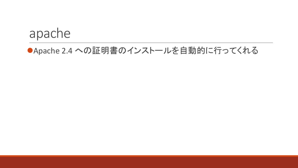 apache lApache 2.4 への証明書のインストールを自動的に行ってくれる