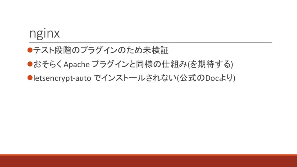 nginx lテスト段階のプラグインのため未検証 lおそらく Apache プラグインと同様の...