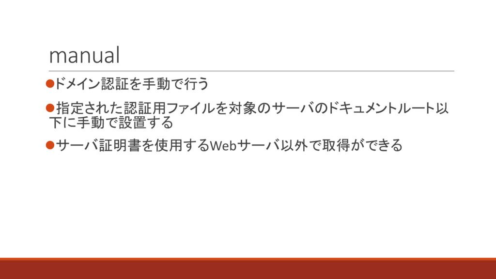 manual lドメイン認証を手動で行う l指定された認証用ファイルを対象のサーバのドキュメン...