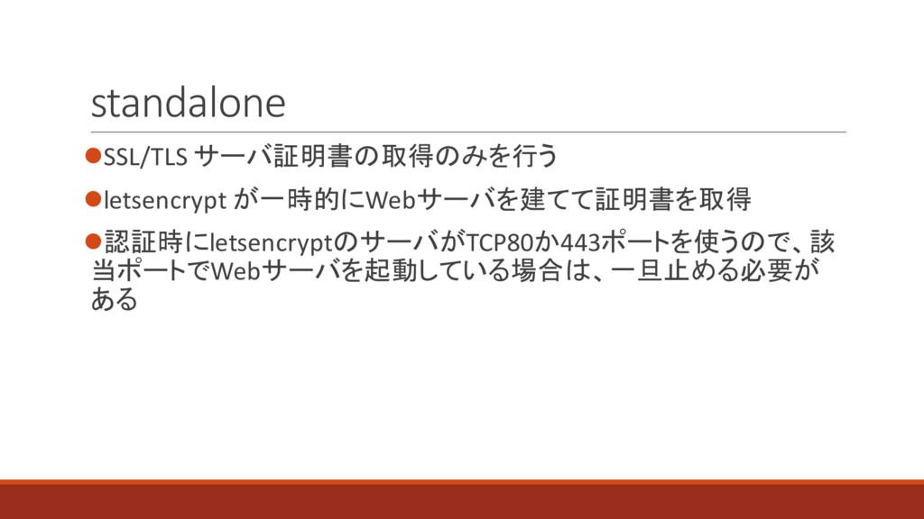 standalone lSSL/TLS サーバ証明書の取得のみを行う lletsencrypt...