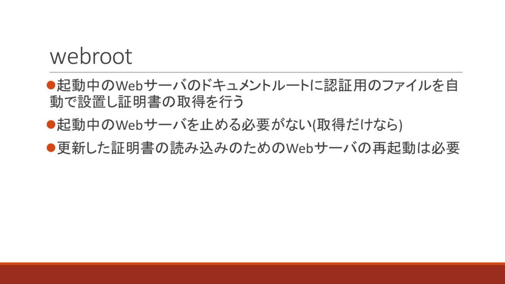 webroot l起動中のWebサーバのドキュメントルートに認証用のファイルを自 動で設置し証...