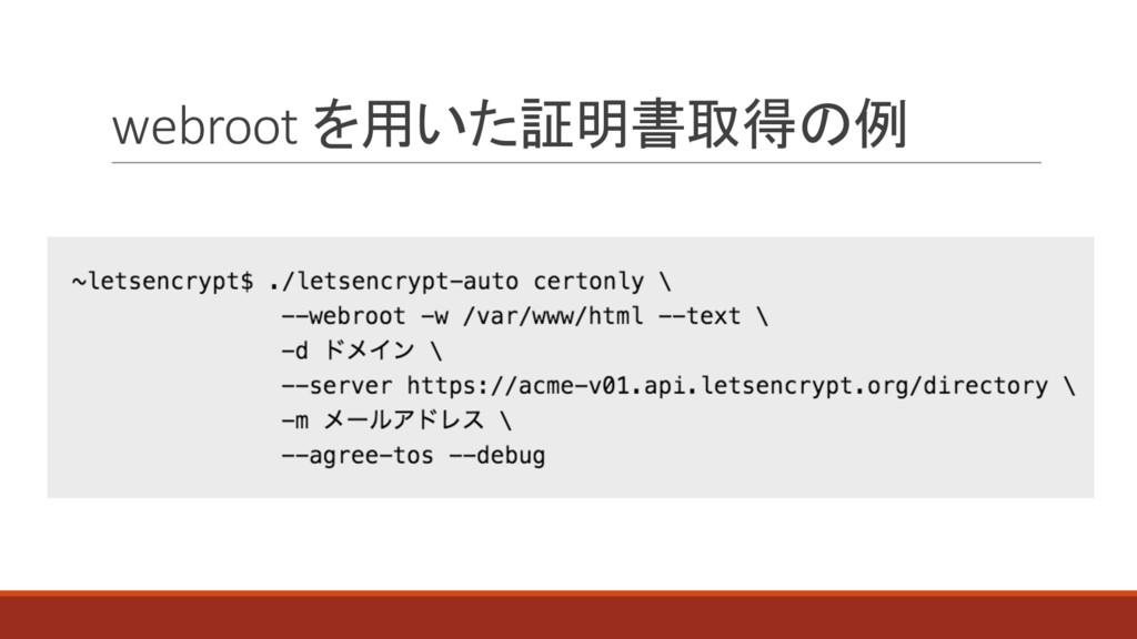 webroot を用いた証明書取得の例
