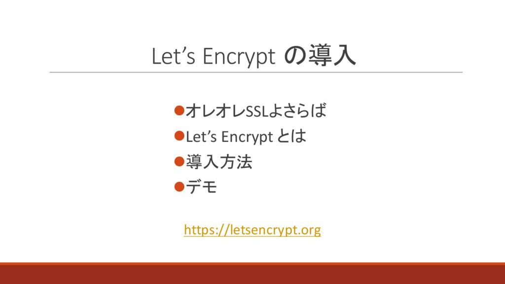 Let's Encrypt の導入 lオレオレSSLよさらば lLet's Encrypt と...