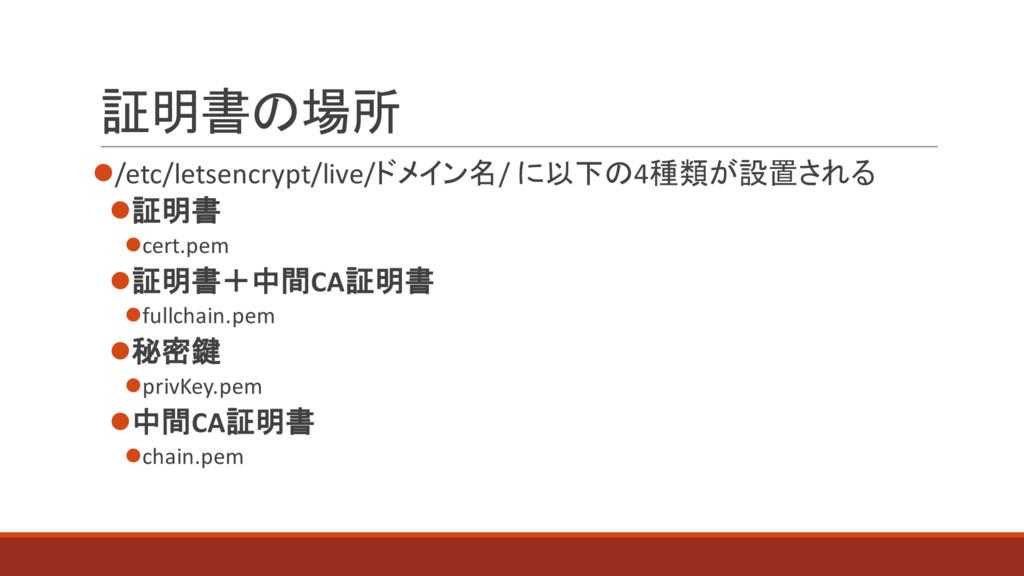 証明書の場所 l/etc/letsencrypt/live/ドメイン名/ に以下の4種類が設置...
