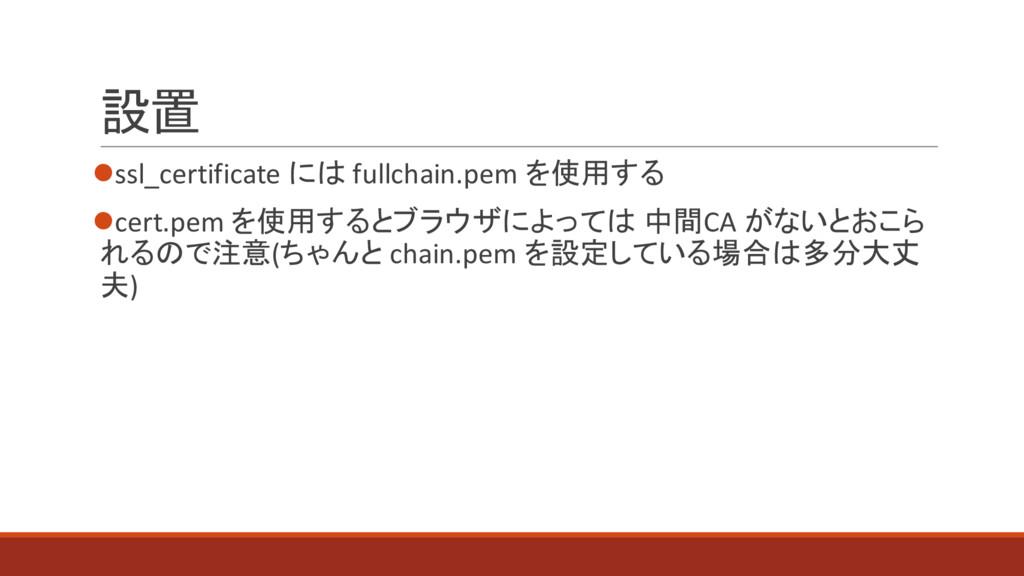 設置 lssl_certificate には fullchain.pem を使用する lcer...