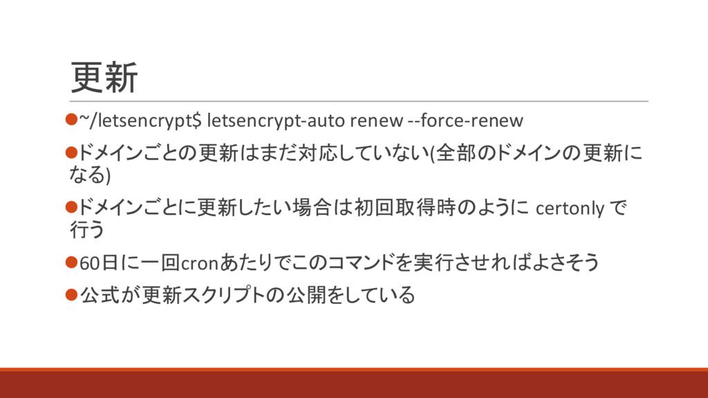 更新 l~/letsencrypt$ letsencrypt-auto renew --for...