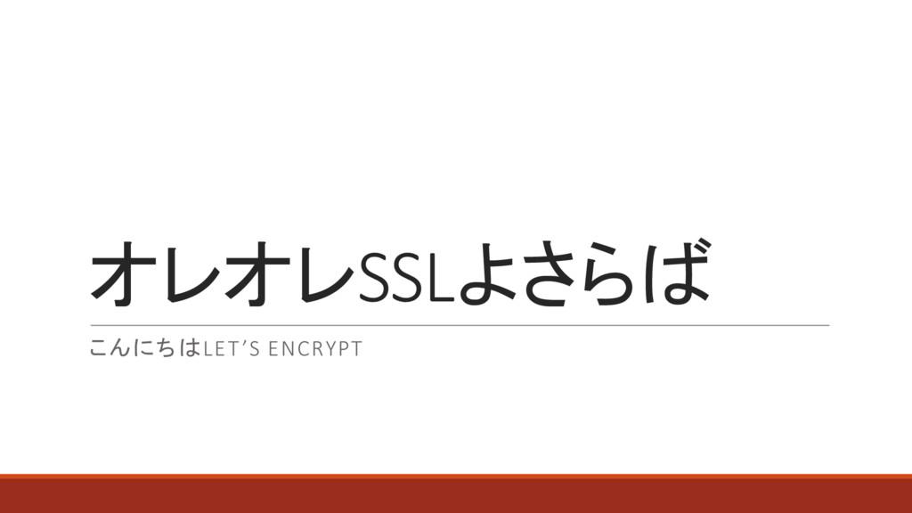 オレオレSSLよさらば こんにちはLET'S ENCRYPT