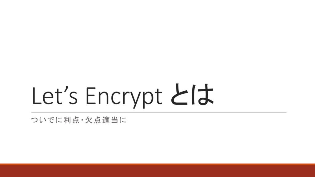 Let's Encrypt とは ついでに利点・欠点適当に