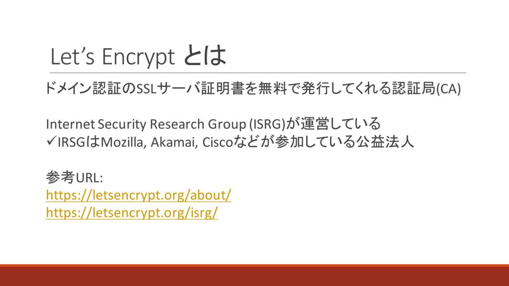 Let's Encrypt とは ドメイン認証のSSLサーバ証明書を無料で発行してくれる認証局...