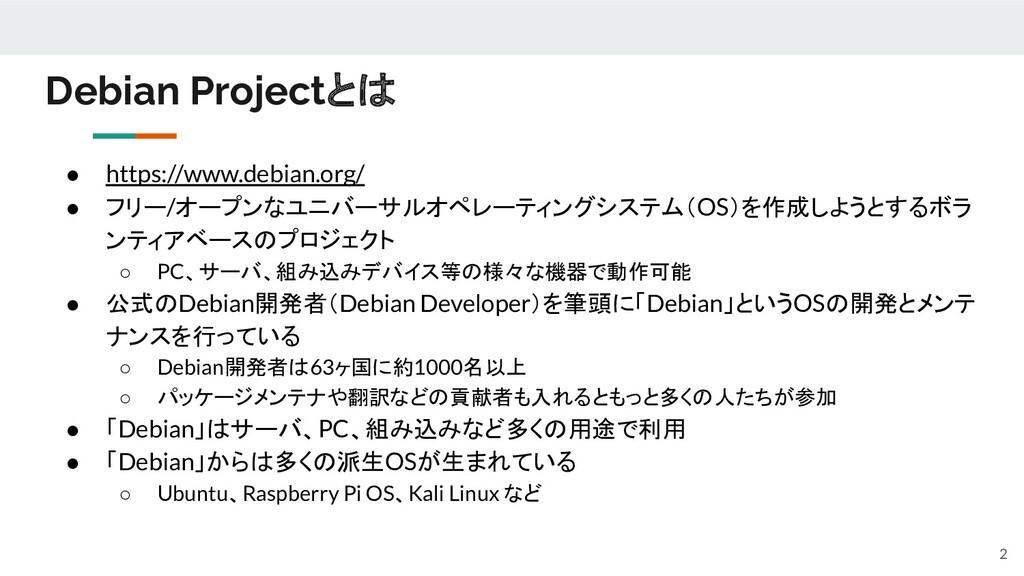 Debian Projectとは ● https://www.debian.org/ ● フリ...