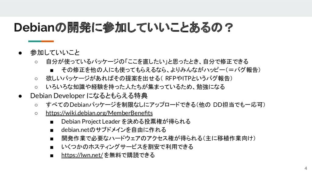 Debianの開発に参加していいことあるの? ● 参加していいこと ○ 自分が使っているパッケ...