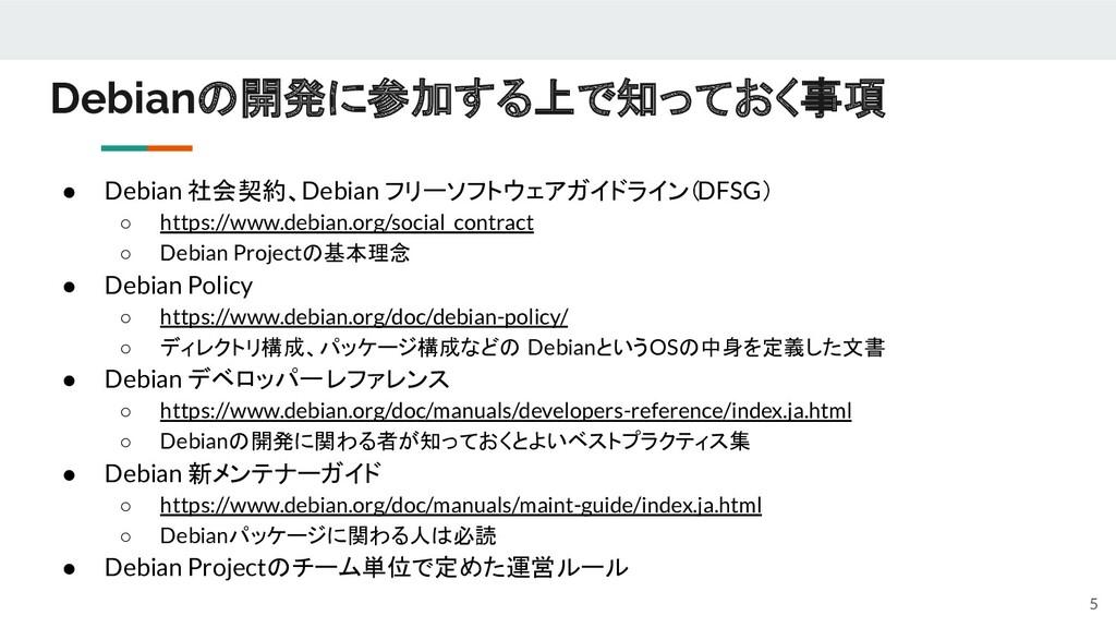 Debianの開発に参加する上で知っておく事項 ● Debian 社会契約、Debian フリ...