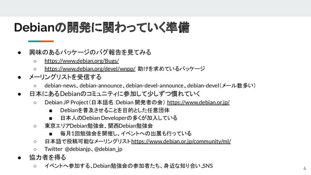 Debianの開発に関わっていく準備 ● 興味のあるパッケージのバグ報告を見てみる ○ htt...
