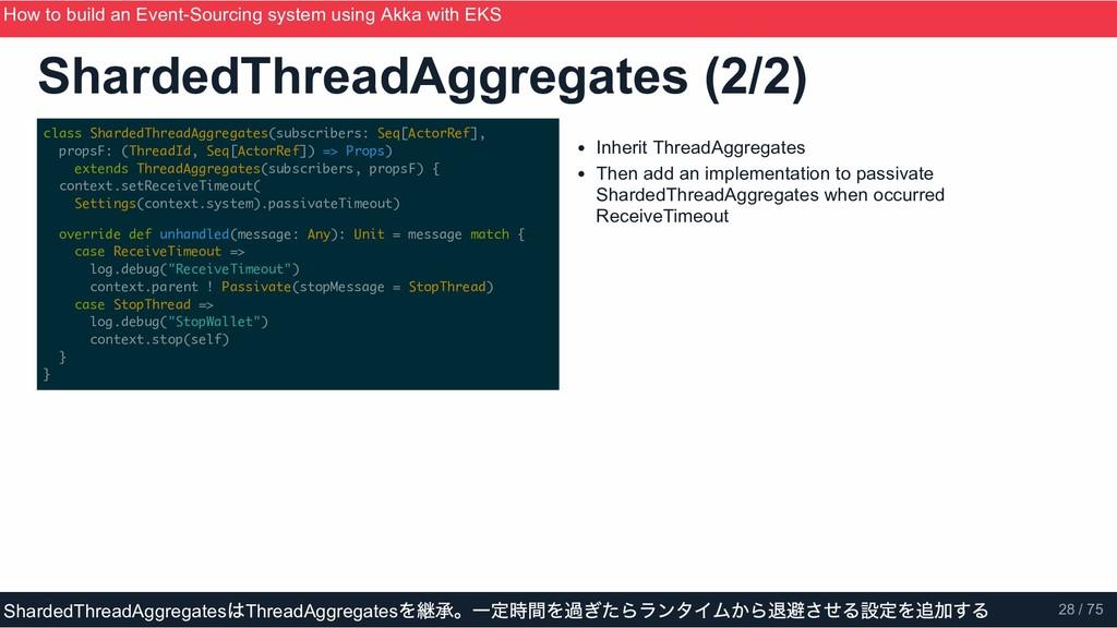 class ShardedThreadAggregates(subscribers: Seq[...