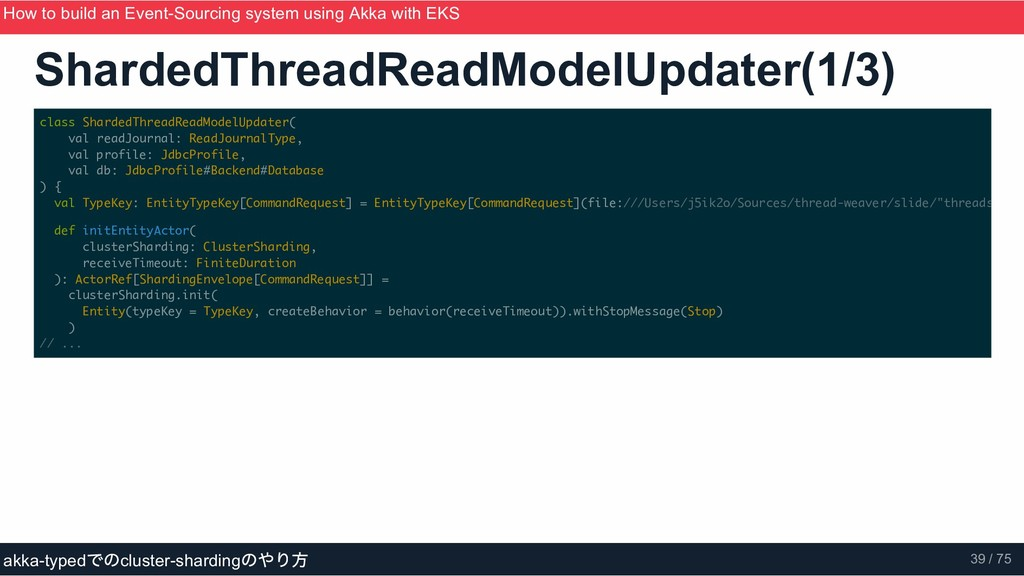 ShardedThreadReadModelUpdater(1/3) class Sharde...