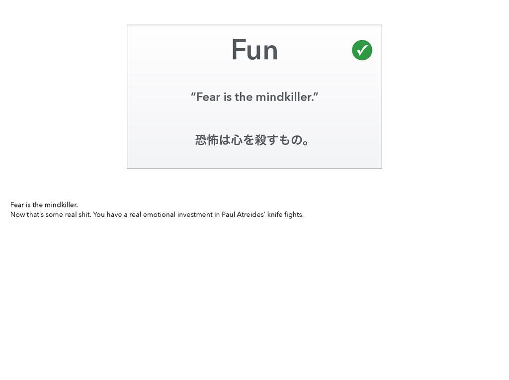 "Fun ""Fear is the mindkiller."" ڪා৺Λ͢ͷɻ ✓ Fear..."