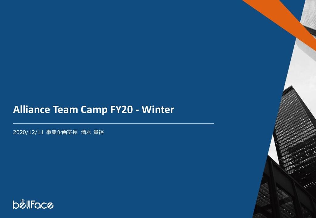 Alliance Team Camp FY20 - Winter 2020/12/11 事業企...